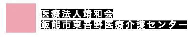 飯能市ロゴ白テキ修正